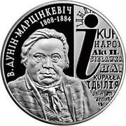 Belarus 10 Roubles Vincent Dunin-Martsynkevich 2008 Proof KM# 174 В. ДУНІН–МАРЦІНКЕВІЧ 1808–1884 coin reverse