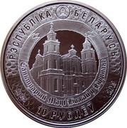 Belarus 10 Roubles Virgin Mary in Budslau 2013 Proof KM# A438 РЭСПУБЛІКА БЕЛАРУСЬ AG 925 10 РУБЛЁЎ 2013 САНКТУАРЫЙ МАЦІ БОЖАЙ У БУДСЛАВЕ coin obverse