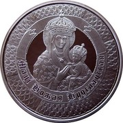 Belarus 10 Roubles Virgin Mary in Budslau 2013 Proof KM# A438 МАЦІ БОЖАЯ БУДСЛАЎСКАЯ coin reverse
