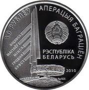 Belarus 10 Roubles WWII 1st Belarusian Front Rakasousky 2010 Proof KM# 230 РЭСПУБЛІКА БЕЛАРУСЬ 10 РУБЛЁЎ АПЕРАЦЫЯ БАГРАЦІЁН ВІЦЕБСК, МАГІЛЁЎ, МІНСК, ГРОДНА, БРЭСТ coin obverse