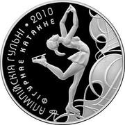 Belarus 100 Roubles 2010 Olympic Games - Figure Skating 2008 Proof KM# 192 АЛІМПІЙСКІЯ ГУЛЬНІ ∙ 2010 ФІГУРНАЕ КАТАННЕ coin reverse