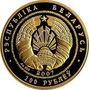 Belarus 100 Roubles Belarus-China Relations 2007 Proof KM# 216 РЭСПУБЛІКА БЕЛАРУСЬ AU 900 2007 100 РУБЛЁЎ coin obverse