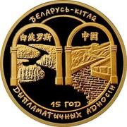 Belarus 100 Roubles Belarus-China Relations 2007 Proof KM# 216 БЕЛАРУСЬ – КІТАЙ 15 ГОД ДЫПЛАМАТЫЧНЫХ АДНОСІН coin reverse