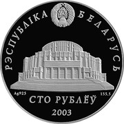 Belarus 100 Roubles Belarusian Ballet 2003 Proof KM# 58 РЭСПУБЛІКА БЕЛАРУСЬ AG 925 155,5 СТО РУБЛЁЎ 2003 coin obverse