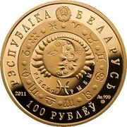 Belarus 100 Roubles Pisces 2011 Proof KM# 395 РЭСПУБЛІКА БЕЛАРУСЬ PISCES РЫБЫ 2011 AU 900 MW 100 РУБЛЁЎ coin obverse