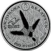 Belarus 100 Roubles White Stork 2009 Proof KM# 193 РЭСПУБЛІКА БЕЛАРУСЬ ЕЎРАЗЭС AG 999 100 РУБЛЁЎ 2009 coin obverse
