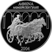 Belarus 1000 Roubles 2004 Olympic Games Athens 2004 Proof KM# 74 AΘHNA АЛІМПІЙСКІЯ ГУЛЬНІ 2004 coin reverse