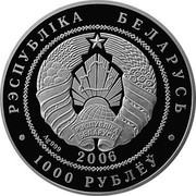 Belarus 1000 Roubles 2008 Olympic Games. Track and Field Athletics 2006 Proof KM# 412 РЭСПУБЛІКА БЕЛАРУСЬ AG 999 2006 1000 РУБЛЁЎ coin obverse