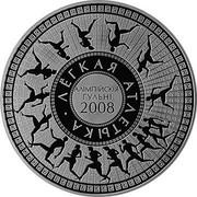 Belarus 1000 Roubles 2008 Olympic Games. Track and Field Athletics 2006 Proof KM# 412 АЛІМПІЙСКІЯ ГУЛЬНІ 2008 ЛЁГКАЯ АТЛЕТЫКА coin reverse