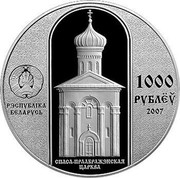 Belarus 1000 Roubles The Cross of Euphrasyne of Polatsk 2007 Prooflike KM# 171 РЭСПУБЛІКА БЕЛАРУСЬ 1000 РУБЛЁЎ 2007 СПАСА–ПРААБРАЖЭНСКАЯ ЦАРКВА coin obverse