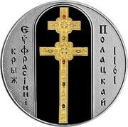 Belarus 1000 Roubles The Cross of Euphrasyne of Polatsk 2007 Prooflike KM# 171 КРЫЖ ЕЎФРАСІННІ ПОЛАЦКАЙ 1161 coin reverse
