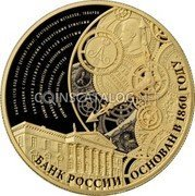 Russia 1000 Rubles (The 155th Anniversary of the Bank of Russia) БАНК РОССИИ ОСНОВАН В 1860 ГОДУ coin reverse