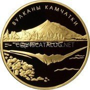 Russia 1000 Rubles (Volcanoes of Kamchatka) ВУЛКАНЫ КАМЧАТКИ coin reverse