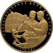 Russia 10000 Roubles 175th Anniversary of the Savings Business in Russia 2016 СПМД Proof-like; St. Petersburg Mint СБЕРЕГАТЕЛЬНОЕ ДЕЛО В РОССИИ 175 ЛЕТ coin reverse