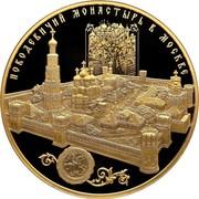 Russia 10000 Roubles Novodevichy Convent in Moscow 2016 СПМД Proof-like; St. Petersburg Mint НОВОДЕВИЧИЙ МОНАСТЫРЬ В МОСКВЕ coin reverse