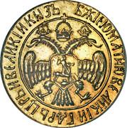 Russia 2 Duсats Feodor III Alexeyevich (Novodel) ND (1676-1682)  БОЖІЕЮ МЛТИЮ ВЕЛИКІЙ ГДРЬ ЦРЬ И ВЕЛИКИИ КNЗЬ coin reverse