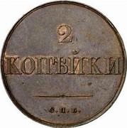 Russia 2 Kopeks С.П.Б 1830 СПБ Pn94 C# 139.2 2 КОПѢЙКИ С.П.Б. coin reverse