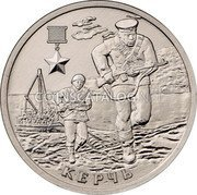 Russia 2 Roubles (Hero City of Kerch) КЕРЧЬ coin reverse