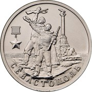 Russia 2 Roubles Hero City of Sevastopol 2017 ММД Moscow Mint СЕВАСТОПОЛЬ coin reverse