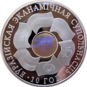 Belarus 20 Roubles 10 Years of EurAsEC 2010 Proof KM# 224 ЕЎРАЗІЙСКАЯ ЭКАНАМІЧНАЯ СУПОЛЬНАСЦЬ 10 ГОД coin reverse