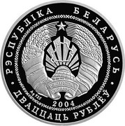 Belarus 20 Roubles 100th Anniversary of belarusian Trade union movement 2004 Proof KM# 91 РЭСПУБЛІКА БЕЛАРУСЬ AG 925 2004 ДВАЦЦАЦЬ РУБЛЁЎ coin obverse