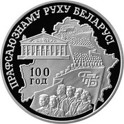 Belarus 20 Roubles 100th Anniversary of belarusian Trade union movement 2004 Proof KM# 91 ПРАФСАЮЗНАМУ РУХУ БЕЛАРУСІ 100 ГОД ФПБ coin reverse