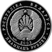 Belarus 20 Roubles 2004 Olympic Games - Shot Put 2003 Proof KM# 149 РЭСПУБЛІКА БЕЛАРУСЬ AG 925 2003 ДВАЦЦАЦЬ РУБЛЁЎ coin obverse