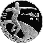 Belarus 20 Roubles 2004 Olympic Games - Shot Put 2003 Proof KM# 149 ШТУРХАННЕ ЯДРА АЛІМПІЙСКІЯ ГУЛЬНІ 2004 coin reverse