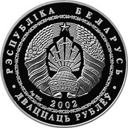Belarus 20 Roubles 2006 Fifa World Cup 2002 Proof KM# 119 РЭСПУБЛІКА БЕЛАРУСЬ AG 925 2002 ДВАЦЦАЦЬ РУБЛЁЎ coin obverse