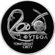 Belarus 20 Roubles 2006 Fifa World Cup 2002 Proof KM# 119 2006 ФУТБОЛ ЧЭМПІЯНАТ СВЕТУ coin reverse