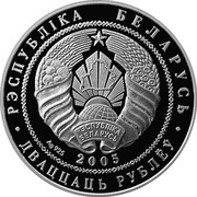 Belarus 20 Roubles 2006 FIFA World Cup 2005 Proof KM# 101 РЭСПУБЛІКА БЕЛАРУСЬ AG 925 2005 ДВАЦЦАЦЬ РУБЛЁЎ coin obverse