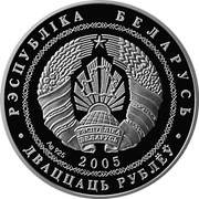 Belarus 20 Roubles 2006 Olympics - Ice Hockey 2005 Proof KM# 133 РЭСПУБЛІКА БЕЛАРУСЬ AG 925 2005 ДВАЦЦАЦЬ РУБЛЁЎ coin obverse