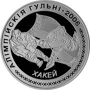 Belarus 20 Roubles 2006 Olympics - Ice Hockey 2005 Proof KM# 133 АЛІМПІЙСКІЯ ГУЛЬНІ ∙ 2006 ХАКЕЙ coin reverse