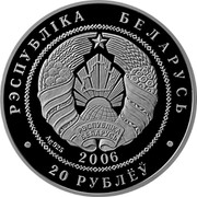 Belarus 20 Roubles 2008 Olympic Games - Track and Field Athletics 2006 Proof KM# 360 РЭСПУБЛІКА БЕЛАРУСЬ AU 925 2006 20 РУБЛЁЎ coin obverse