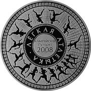 Belarus 20 Roubles 2008 Olympic Games - Track and Field Athletics 2006 Proof KM# 360 АЛІМПІЙСКІЯ ГУЛЬНІ 2008 ЛЁГКАЯ АТЛЕТЫКА coin reverse