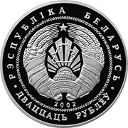 Belarus 20 Roubles 200th Anniversary of Ignacy Domeiko 2002 Proof KM# 115 РЭСПУБЛІКА БЕЛАРУСЬ 2002 ДВАЦЦАЦЬ РУБЛЁЎ coin obverse