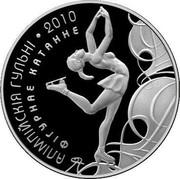 Belarus 20 Roubles 2010 Olympic Games. Figure Skating 2008 Proof KM# 185 АЛІМПІЙСКІЯ ГУЛЬНІ ∙ 2010 ФІГУРНАЕ КАТАННЕ coin reverse