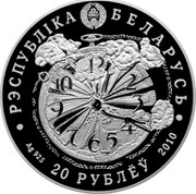 Belarus 20 Roubles 65th Anniversary of the Victory 2010 Proof KM# 261 РЭСПУБЛІКА БЕЛАРУСЬ AG 925 20 РУБЛЁЎ 2010 coin obverse