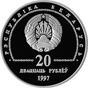 Belarus 20 Roubles 75th Anniversary of the Banking system 1997 Proof KM# 12 РЭСПУБЛІКА БЕЛАРУСЬ 20 ДВАЦЦАЦЬ РУБЛЁЎ 1997 coin obverse