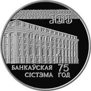 Belarus 20 Roubles 75th Anniversary of the Banking system 1997 Proof KM# 12 НБРБ БАНКАЎСКАЯ СІСТЭМА 75 ГОД coin reverse