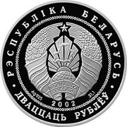 Belarus 20 Roubles 80th Anniversary of Belarusbank 2002 Proof KM# 70 РЭСПУБЛІКА БЕЛАРУСЬ AG 925 2002 31,1 ДВАЦЦАЦЬ РУБЛЁЎ coin obverse