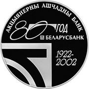 Belarus 20 Roubles 80th Anniversary of Belarusbank 2002 Proof KM# 70 АКЦЫЯНЕРНЫ АШЧАДНЫ БАНК 80 ГОД БЕЛАРУСБАНК 1922–2002 coin reverse
