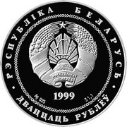 Belarus 20 Roubles 80th Anniversary of the Financial system 1999 Proof KM# 17 РЭСПУБЛІКА БЕЛАРУСЬ AG 925 1999 31,1 ДВАЦЦАЦЬ РУБЛЁЎ coin obverse