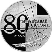 Belarus 20 Roubles 80th Anniversary of the Financial system 1999 Proof KM# 17 80 ГОД ФІНАНСАВАЙ СІСТЭМЕ coin reverse