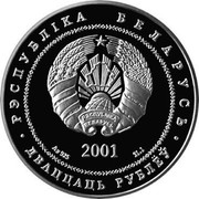 Belarus 20 Roubles 900th Anniversary of Euphrosyne of Polotsk 2001 Proof KM# 111 РЭСПУБЛІКА БЕЛАРУСЬ AG 925 2001 31,1 ДВАЦЦАЦЬ РУБЛЁЎ coin obverse