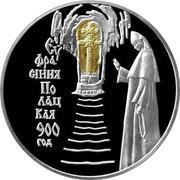 Belarus 20 Roubles 900th Anniversary of Euphrosyne of Polotsk 2001 Proof KM# 111 ЕЎФРАСІННЯ ПОЛАЦКАЯ 900 ГОД coin reverse