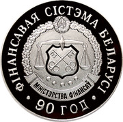 Belarus 20 Roubles 90th Anniversary of Financial System of Belarus 2008 Proof KM# 181 ФІНАНСАВАЯ СІСТЭМА БЕЛАРУСІ 90 ГОД coin reverse