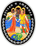 Belarus 20 Roubles Alexander Pushkin's Fairy Tales - Ruslan and Ludmila 2009 Proof KM# 253 РУСЛАН И ЛЮДМИЛА coin reverse