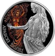 Belarus 20 Roubles Arabic Dance 2011 Proof KM# 380 АРАБСКІ ТАНЕЦ coin reverse