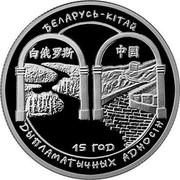 Belarus 20 Roubles Belarus-China Relations 2007 Proof KM# 158 БЕЛАРУСЬ – КІТАЙ 15 ГОД ДЫПЛАМАТЫЧНЫХ АДНОСІН coin reverse